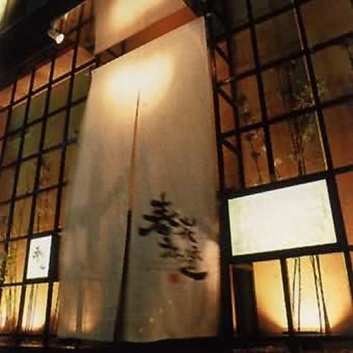 ノミクイドコロ 春花秋燈
