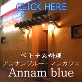 Annam blue ノンカフェ