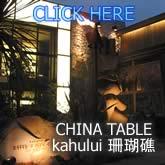CHINA TABLE kahului 珊瑚礁