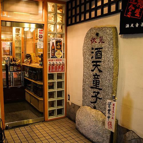 網焼きダイニング Syuten-Douji (酒天童子)