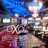 BRITISH CAFÉ & PUB OXO Asunal-Kanayama