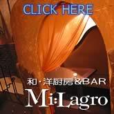 和・洋厨房&BAR Mi:Lagro