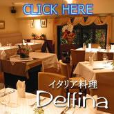 イタリア料理 Delfina