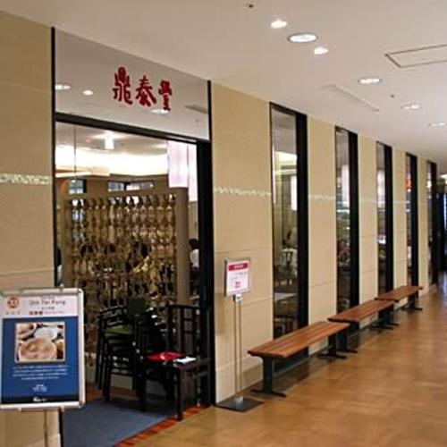 DinTaiFung Nagoya