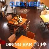 DINING BAR 西川亭