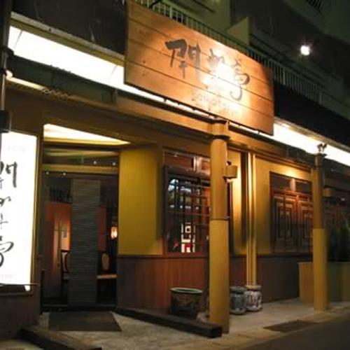 中国料理 開華亭