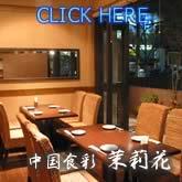 中国食彩 茉莉花