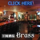 洋風酒場 Brass