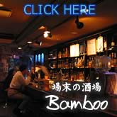 バスエ ノ サカバ Bamboo