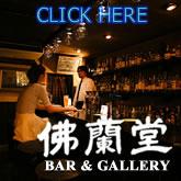 Bar & Gallery 佛蘭堂