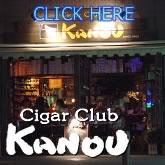 Cigar Club 加納
