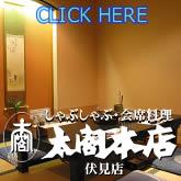 Taiko Honten Fushimi