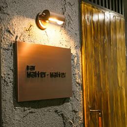 Waiter Waiter