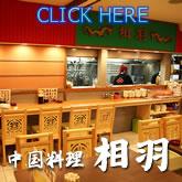 中国料理 相羽