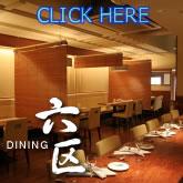 DINING 六区