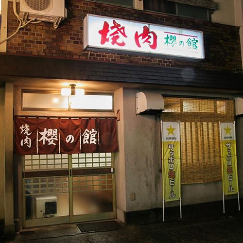 焼肉 櫻の館