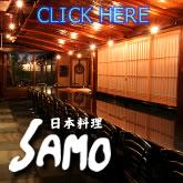 日本料理 SAMO