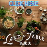 LAND to TABLE 名駅店