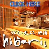 うどん・天ぷら・地酒 hibari