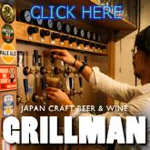 Japan Craft Beer & Wine GrillMan
