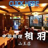 中国料理 相羽 山王店