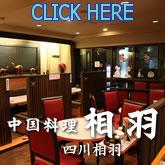 中国料理 四川相羽