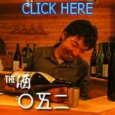 The酒 〇五二
