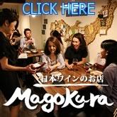 日本ワインのお店 Magokura