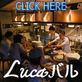 Lucaバル