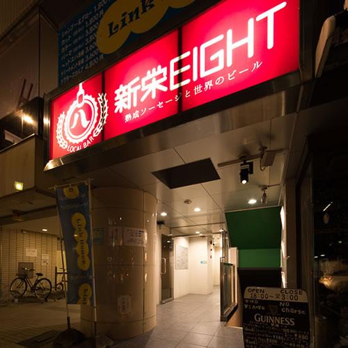 LOCAL BAR 新栄EIGHT