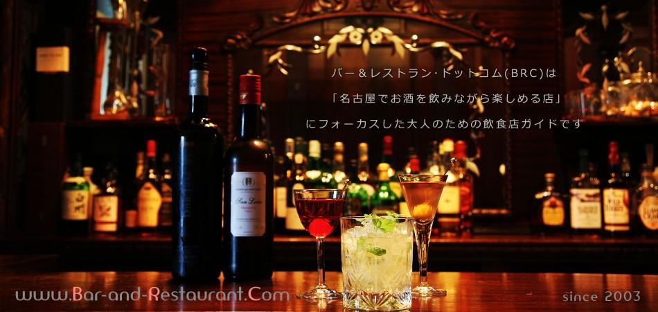 バー&レストラン・ドットコムは「名古屋でお酒を飲みながら楽しめる店」 にフォーカスした大人のための飲食店ガイドです