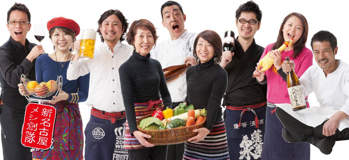 名古屋を愛する八店の飲食店が新しい名古屋の味「新名古屋メシ」を開発・発信していこう!という有志連合ですイメージ